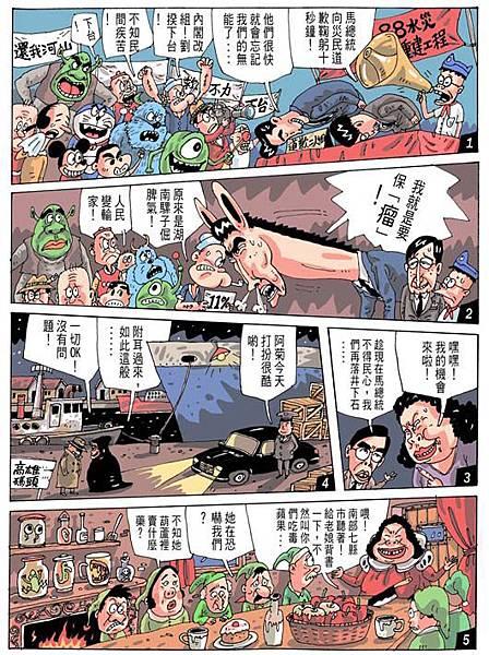 40凌群漫畫