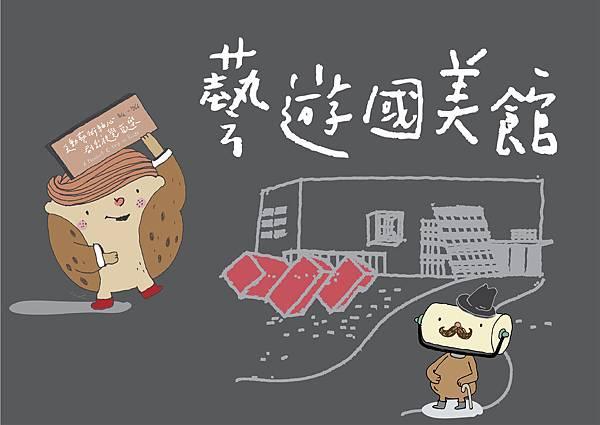 藝遊國美館App
