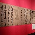 來自台灣的國立故宮博物院國寶文物之一:蘇東坡的《寒食詩》卷現正於日本東京國立博物院展出至9月15日 (攝影組)