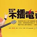 2014年臺北流行音樂季活動由盧廣仲代言