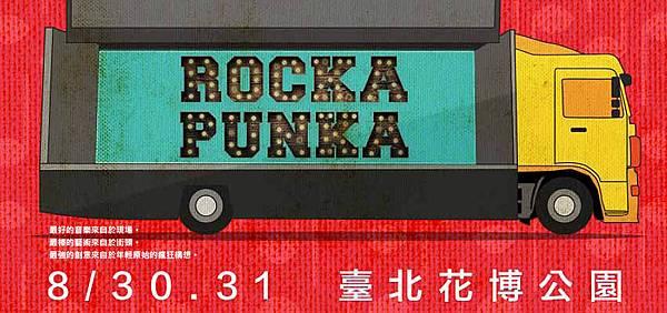 8月30及31日於 臺北花博圓山公園舉辦「ROCKA PUNKA臺北街頭搖滾嘉年華」,表演團體包括:台灣的回聲樂團、猴子飛行員、王若琳與The Weird Uncles、旺福;日本的HARUKATOMIYUKI、OKAN;中國的頂樓馬戲團、大波浪;香港的觸執毛、戳麻,國際樂團現場演出精彩可期。