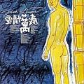 《愛情萬歲》海報(圖擷自網路)