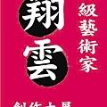 殷翔雲於台北上古藝術的個展