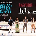 張雨生的經典流行音樂劇《天天想你》好評不斷,將於10月在城市舞台加演,歌迷與劇迷們切莫錯過