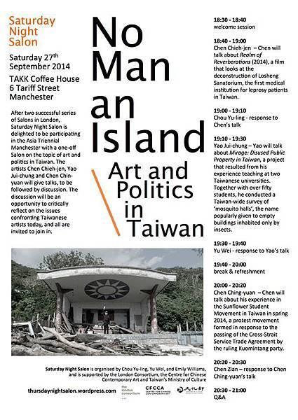 由台灣文化部、英國倫敦及曼徹斯特相關文化藝術單位贊助的藝術論壇活動,配合姚瑞中、陳界仁等台灣藝術家參與的「曼徹斯特亞洲藝術三年展」舉行,圖為姚瑞中的《萬歲》系列作品 (2011)