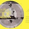2014台灣國際紀錄片影展海報