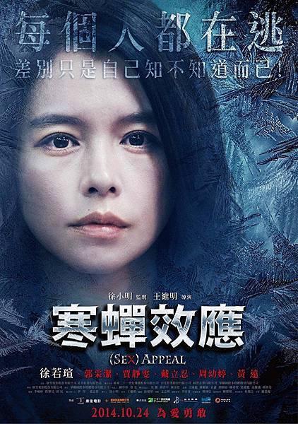 《寒蟬效應》主角之一徐若瑄的電影海報