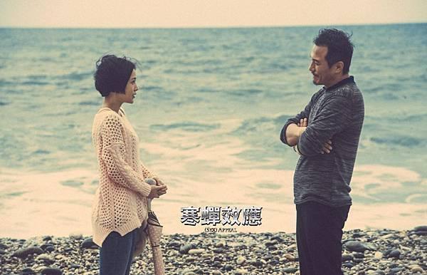《寒蟬效應》是關於郭采潔(左)與戴立忍的師生戀