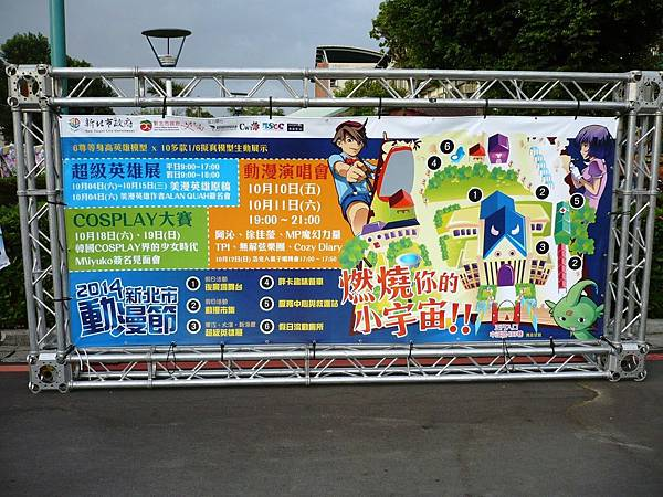 2014新北市動漫節舞台看板 (攝影組)