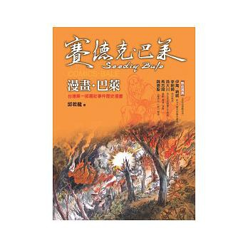 邱若龍《漫畫巴萊》(出版 遠流)