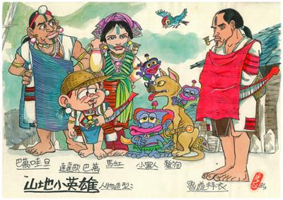 邱若龍的漫畫