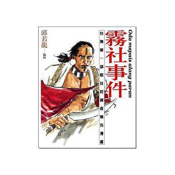 邱若龍的《霧社事件》是臺灣第一部原住民調查報漫畫 (出版 玉山社)