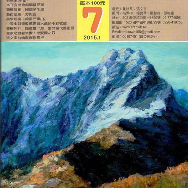 專業藝術刊物《雅集》封面打樣上的許宜家畫作《巍巍玉山》