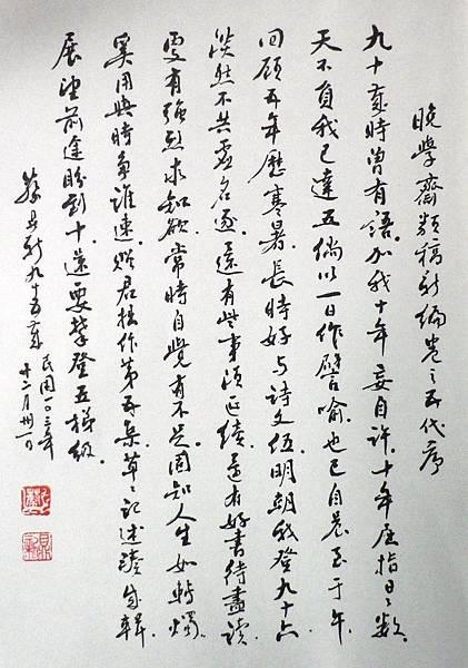 蔡鼎新大師行楷書法,行氣順暢,自成筆韻