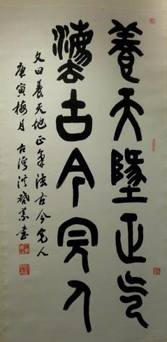 洪啟義書法藝術之一