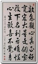 楊清國書法藝術之二