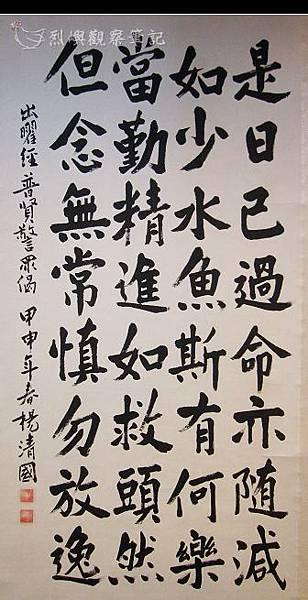 楊清國書法藝術之三