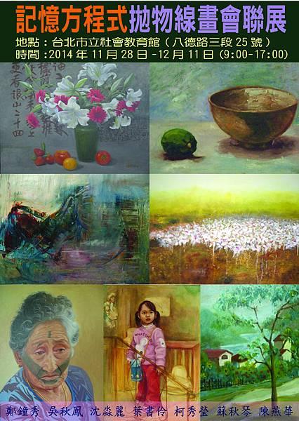 「拋物線畫會」聯展由台藝大畢業的女畫家組成參展