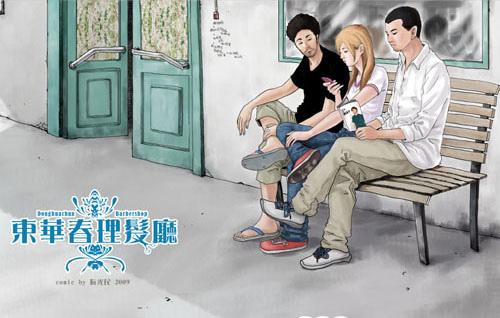 阮光民漫畫2