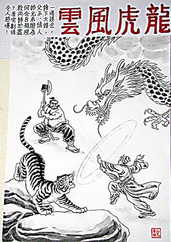 台灣前輩漫畫家之一:紀厚博的漫畫作品,他也是台灣第一批接受日本卡通訓練的動畫師,更是台灣老漫畫收藏界的老祖師