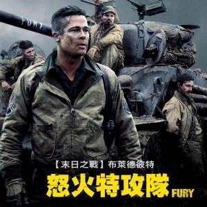 《怒火特攻隊》由布萊德彼特主演二戰英雄,該片由聯華國際發行,持續熱映中