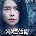 由徐若瑄等人主演的《寒蟬效應》劇照,該片由聯華國際發行