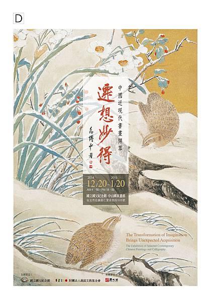 「遷想妙得─中國近現代書畫擷萃」展覽海報