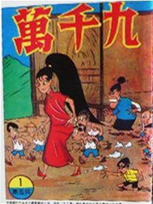 徐麒麟的漫畫作品《九千萬》