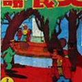 徐麒麟的漫畫作品《大食命》