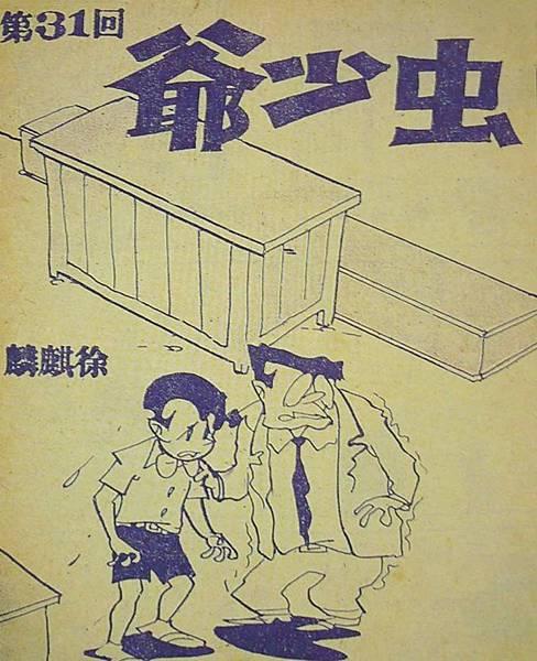 徐麒麟的漫畫作品《虫少爺》