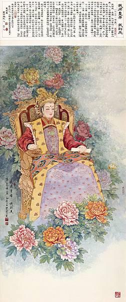 王雙寬《武周皇帝》136 x70 cm 墨彩 (私人收藏)