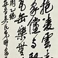 吳民先大師書法2