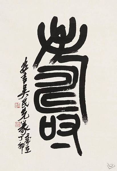 吳民先大師書法4