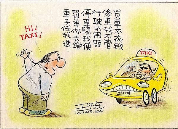 王流的幽默漫畫