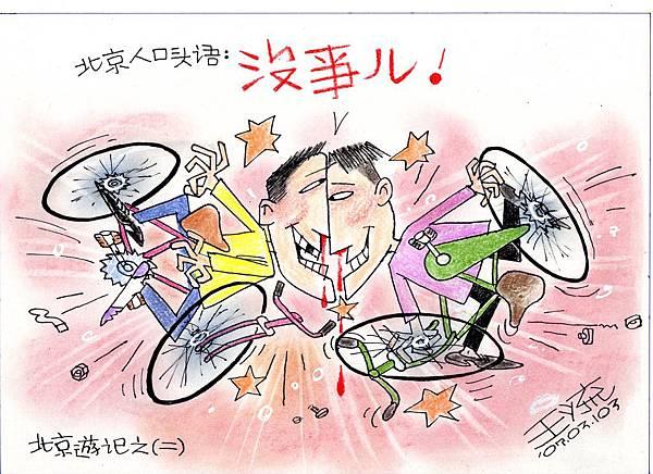 王流近期的漫畫《北京遊記之(二)》