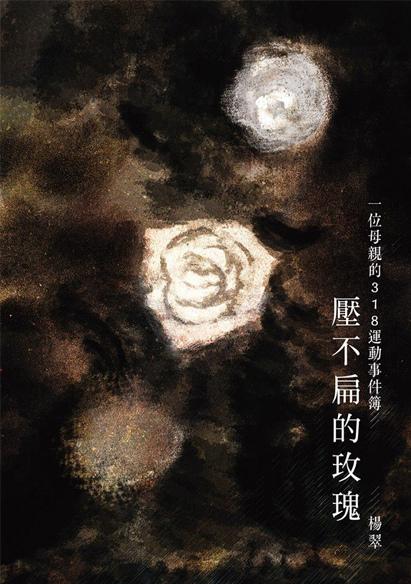 《壓不扁的玫瑰 一位母親的318運動事件簿》作者:楊翠,出版:公共冊所。