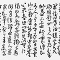 台灣百歲書畫大師、國家文藝獎得主張光賓的書法作品《桃源行》(國立中正紀念堂管理處 提供)