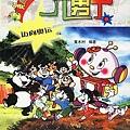 黃木村的「生活美德漫畫」系列