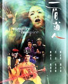 驚悚喜劇電影《一眉道人》(1989)海報 (擷自網路)