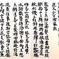 楊子雲書藝作品1