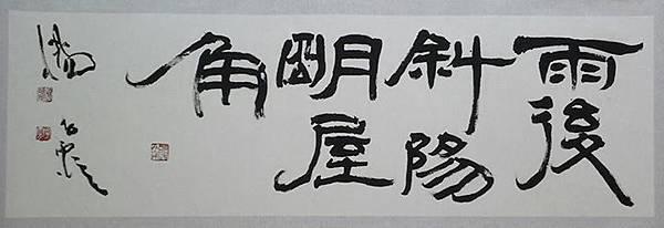 楊子雲書藝作品4