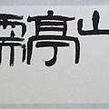 楊子雲書藝作品6