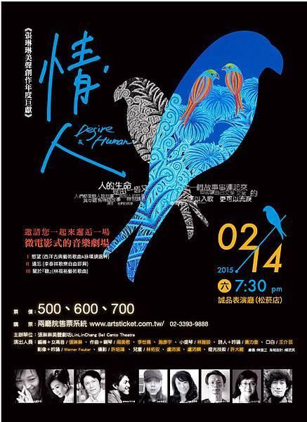 「情 • 人」微電影式音樂劇場,跨界高難度演出 (張琳琳美聲劇坊 提供)