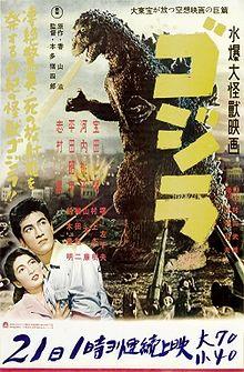日本出品的《哥吉拉》第一集電影海報 (1954年)