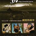 郭正勳的數位映畫工作室動畫片《起初的愛》,台灣樂活動物協會出品