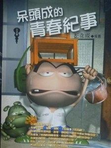 《呆頭成的青春紀事》由彭永成漫畫創作