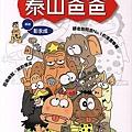彭永成的四格漫畫《泰山爸爸》