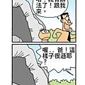 彭永成創作的漫畫書內頁