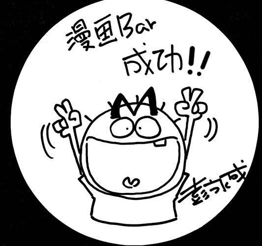 中國發行的《漫畫BAR》雜誌有彭永成的漫畫連載