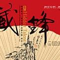 藏鋒:陳澄波特展於台北國立故宮博物院
